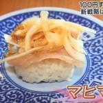 天然魚に注力し安さの限界へ、くら寿司の戦略。スシロー、はま寿司、かっぱ寿司に勝てるか?
