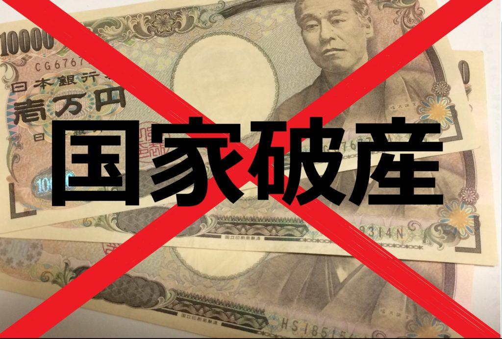 国家破産はいつ?日銀金融緩和の異常性。新札発行で日本円は貨幣価値の暴落か?