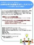 8月1日に開かれるセミナー「主体的な学びを促進するケースメソッド」のPDF版チラシ