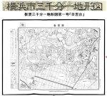 横浜市が公開している古い地形図