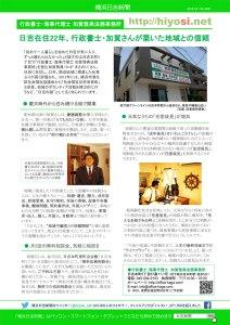 紙版の「横浜日吉新聞ダイジェスト版・2016年秋号」(第2号)2ページ目は、今回の発行に協力いただいた協賛企業の記事を掲載(PDF版はこちらからダウンロード可能)