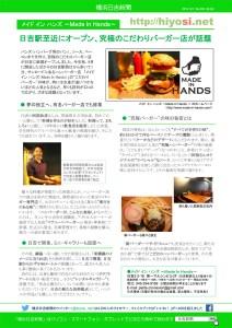 2ページ目「メイドインハンズ~Made In Hands」版(PDF版はこちらからダウンロード可能)