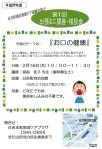 歯科衛生士の宮前佳子さんを招いた講座「お口の健康」のポスター