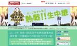 4月30日(土)の準決勝は「イッツコム(ITSCOM)」など県内のケーブルテレビ局で生中継を予定