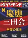 週刊ダイヤモンド2016年5月28日号