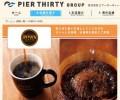 「PIER'S CAFE(ピアーズカフェ)」の紹介ページ