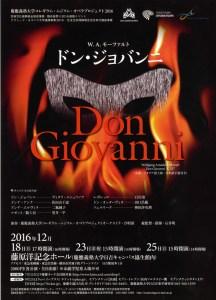 3年ぶりの待望のオペラ・プロジェクト!藤原ホールの美しい響きの中、「ドン・ジョバンニ」が楽しめる(同公演の案内チラシ。日吉音楽学研究室提供)