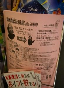 東急日吉駅の券売機付近に置かれた免許返納の案内