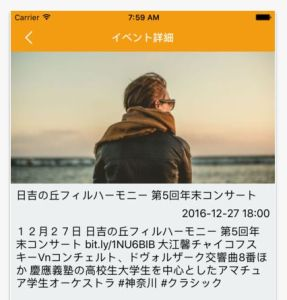 日吉の丘フィルのチケットがアプリで買える!ダウンロードしてお使いください(詳細は日吉の丘フィルへ)