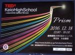 12月18日(日)13時から開かれる「TED × Keio High School(テド×慶應高校)」のポスター
