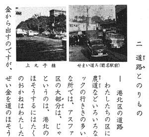 上丸子線(綱島街道)や菊名駅前の写真が掲載されている(横浜市立図書館デジタルアーカイブより)