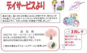 日吉本町地域ケアプラザからのお知らせ(2017年3月版・表面)より~デイサービスより
