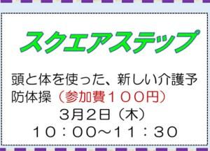 下田地域ケアプラザからのお知らせ(2017年3月版・裏面)~スクエアステップ