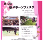 20170320keio_sakurafesta013
