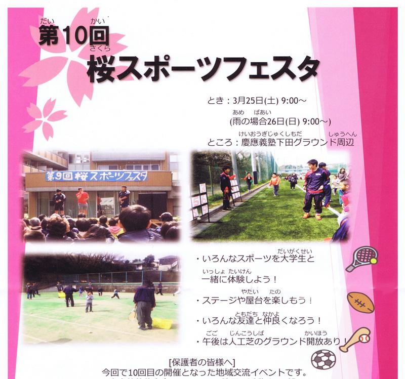 慶應下田「桜スポーツフェスタ」は3/25(土)に、体験やステージに高まる期待感