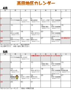 高田地域つうしん(2017年4月号)~高田地区カレンダー