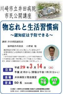 市民公開講座「物忘れと生活習慣病~認知症は予防できる」のチラシ(井田病院のサイト;より)