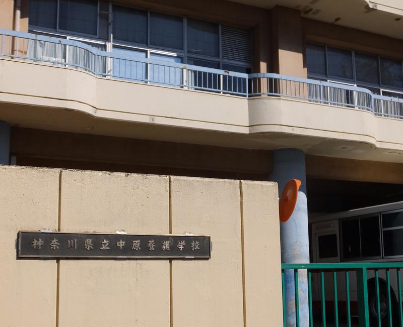 老朽化が進む井田の「中原養護学校」、大地震で倒壊の危険性が指摘される