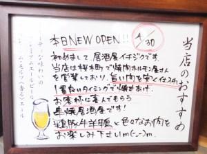 店の入口近くに置かれた案内。桜木町のホルモン店を営業していること、肉を「お客様に喜んでもらう」居酒屋であることを紹介