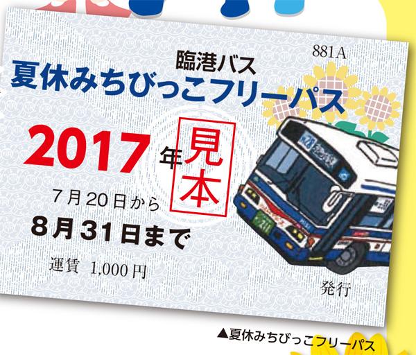 <臨港バス>小学生向け「夏休みフリーパス」、1000円で綱島東口などで販売