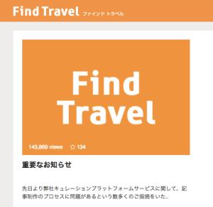find_travel_%e3%83%95%e3%82%a1%e3%82%a4%e3%83%b3%e3%83%89_%e3%83%88%e3%83%a9%e3%83%99%e3%83%ab____%e3%81%a8%e3%81%a3%e3%81%a6%e3%81%8a%e3%81%8d%e3%81%ae%e8%a6%b3%e5%85%89%e3%83%bb%e6%97%85%e8%a1%8c