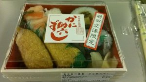 Sushi box I bought for breakfast before boarding the plane. Around 700 yen.