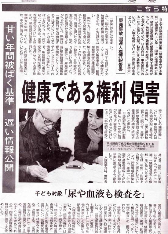 東京新聞:甘い年間被ばく基準 遅い情報公開 健康である権利 侵害