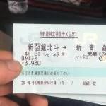 2016年北海道新幹線開業日は?料金は?停車駅や時間は?