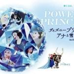 ディズニープリンセス展が札幌で開催!期間や時間は?限定グッズもある?