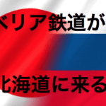 ロシアのシベリア鉄道が北海道に来る?日本延伸で陸路でヨーロッパに?