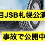 三代目JSB札幌公演が事故で中止。MAKIDAIが怪我。容態は?