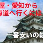 名古屋・愛知から北海道への行き方は?安いのは?飛行機は何時間?