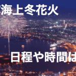 2017年函館海上冬花火大会!日程や打ち上げの時間は?会場は?