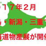 2017年2月北海道物産展広島・新潟・三重で開催!おすすめ商品は?