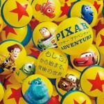 ディズニーピクサー展が札幌で開催!日程や会場は?限定グッズは?