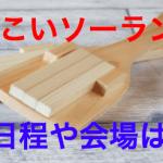 2017札幌よさこいソーラン祭日程やスケジュールや会場は?