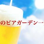 2017札幌のビアガーデン一覧!期間は?ノルベサや駅前などおすすめは?
