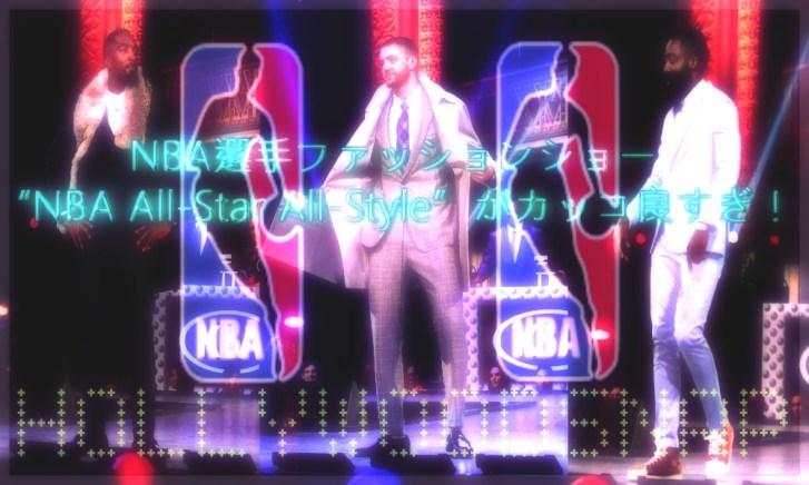 NBAバスケットボール選手 ファッションショー