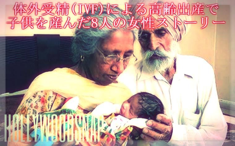 体外受精(IVF)による高齢出産で子供を産んだ8人の女性ストーリー