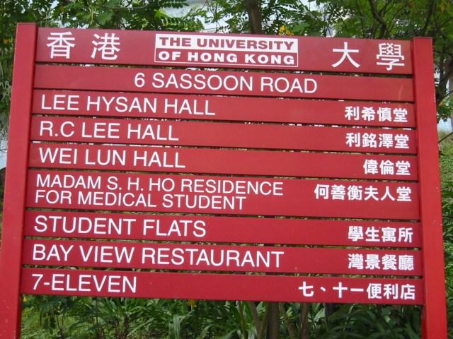 hku campus pharmacy accommodation