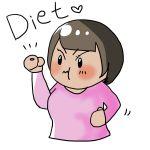 90キロからのダイエットで女のダイエット方法について。断食ってどうよ??