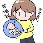 妊婦が甘味料を摂取していい量はどれ位?危険の一覧と胎児に影響は?