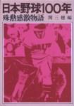 『日本野球100年 殊勲感激物語』(デザイン:Sun Momoki)