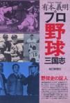 『プロ野球三国志』(装幀:矢島高光)
