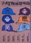 『六大学野球部物語』(装幀:石井康明)