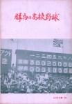 『群馬の高校野球』