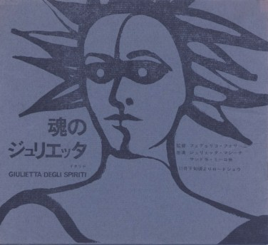魂のジュリエッタ(シネマ・デッセィ)