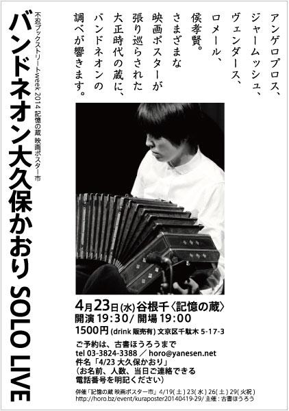 okubokaori_web
