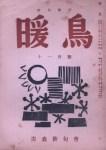 「暖鳥」昭和27年11月号(寺山修司「『帯』の魅力」 及び 5句=千葉菁實 選)
