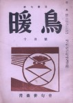 「暖鳥」昭和28年10月号(寺山修司 5句=成田千空 選)